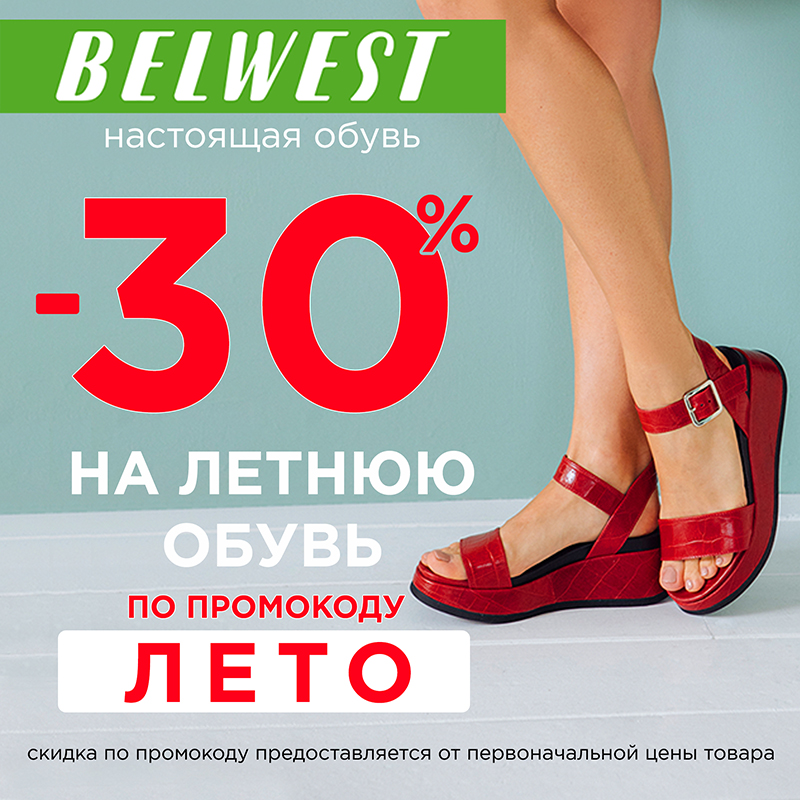 Белвест Магазины В Москве Каталог